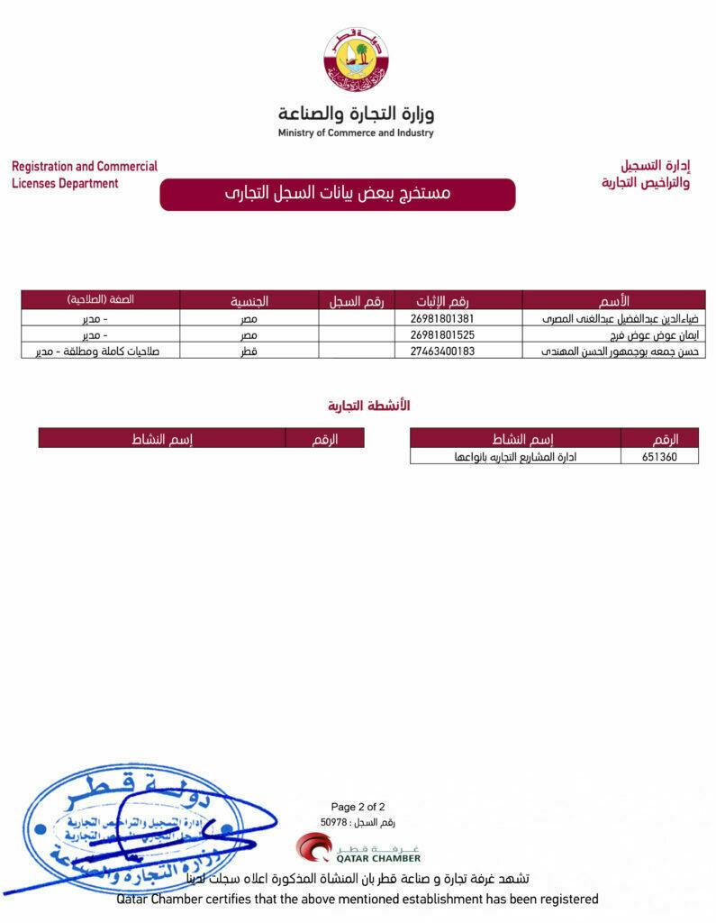QGL_CR_20211126-2